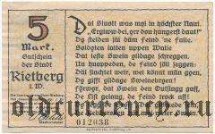 Ритберг (Rietberg), 5 марок 1921 года