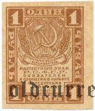 1 рубль (1919) года