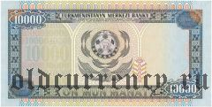 Туркменистан, 10.000 манат 1996 года