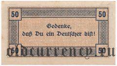 Эшвайлер (Eschweiler), 50 пфеннингов 1918 года