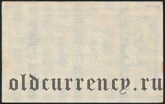 Германия, Benrath, 2 марки 1917 года