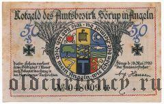 Зёруп (Sörup), 50 пфеннингов 1920 года