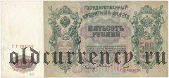 ГБСО, перфорация на 500 рублях 1912 года