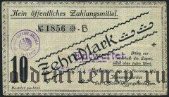 Германия, Eschwege, 10 марок 1917 года