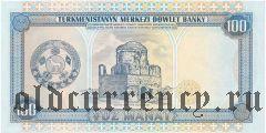 Туркменистан, 100 манат 1995 года