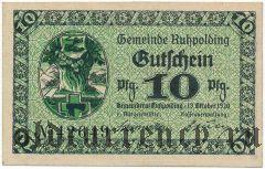 Рупольдинг (Ruhpolding), 10 пфеннингов 1920 года