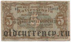 Австрия, Линц (Linz), 5 крон 1918 года