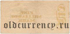 Альтона (Altona), 1.000.000.000 марок 1923 года