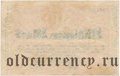 Дортмунд (Dortmund), 50.000.000 марок 1923 года
