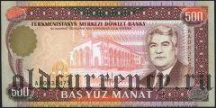 Туркменистан, 500 манат (1995) года.