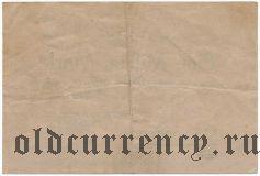 Аннен (Annen), 1.000.000 марок 1923 года