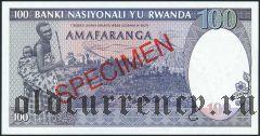 Руанда, 100 франков 1989 года. Образец