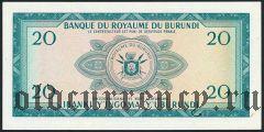 Бурунди, 20 франков 1964 года
