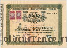 Болгария, Акционерный Кооперативный Банк, 100 левов 1936 года