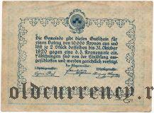 Австрия, Обер-Графендорф (Ober-Grafendorf), 50 геллеров 1920 года