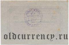 Лангенальтхайм (Langenaltheim), 25 пфеннингов 1917 года