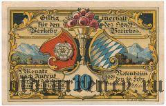 Розенхайм (Rosenheim), 10 пфеннингов 1921 года