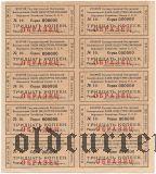 Купоны от Сов. облигации, 30 коп. лист из 10 шт. Образцы