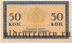 50 копеек (1915) года