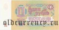 Россия, 1 рубль 1961 года. Серия: ТЕ