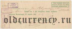 Амстердам, талон на 3 русских облигации, 1916 год