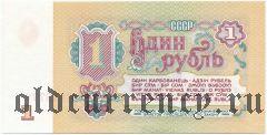 Россия, 1 рубль 1961 года. Серия: Иб