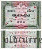 Сберегательный Заем, 500.000 рублей 1997 года. Образец. Серия 16