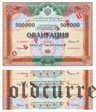 Сберегательный Заем, 500.000 рублей 1997 года. Образец. Серия 19