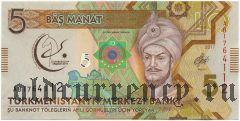 Туркменистан, 5 манат 2017 года
