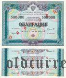 Сберегательный Заем, 500.000 рублей 1997 года. Образец. Серия 18