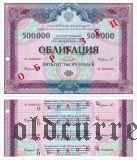 Сберегательный Заем, 500.000 рублей 1997 года. Образец. Серия 20