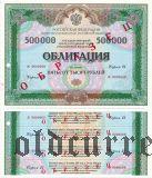 Сберегательный Заем, 500.000 рублей 1997 года. Образец. Серия 21