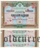 Сберегательный Заем, 500.000 рублей 1997 года. Образец. Серия 22
