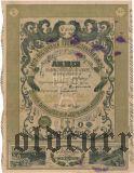 Юго-Восточный Промышленный Банк, 250 рублей 1918 года