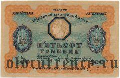 Украина, 500 гривен 1918 года