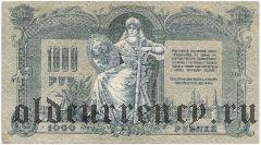 Ростов на Дону, 1000 рублей 1919 года. Серия: ЯБ