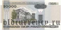 Беларусь, 20.000 рублей 2000 года (без защитной полосы)