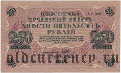 250 рублей 1917 года. АГ-370, Шипов/Сафронов