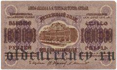 ЗСФСР, 1.000.000 рублей 1923 года
