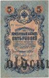 ГБСО, перфорация на 5 рублях 1909 года