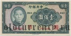 Китай, 100 юаней 1941 года