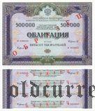 Сберегательный Заем, 500.000 рублей 1997 года. Образец. Серия 17
