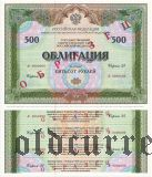 Сберегательный Заем, 500.000 рублей 1997 года. Образец. Серия 24