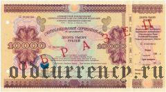 Сберегательный сертификат 10.000 рублей 1997 года. Образец