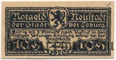 Нойштадт-бай-Кобург ( Neustadt bei Coburg), 10 пфеннингов 1920 года