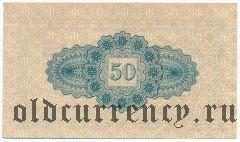 Камберг (Camberg), 50 пфеннингов 1917 года