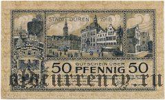 Дюрен (Düren), 50 пфеннингов 1918 года. Вар. 1