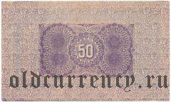 Юлих (Jülich), 50 пфеннингов 1917 года. Вар. 1