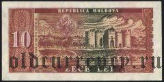 Молдова, 10 лей 1992 года