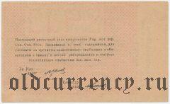 Закавказская ж.д., 50.000 рублей